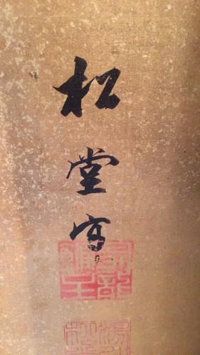 - Pair of Japanese screens by Yukawa Shodo (1868 - 1955)