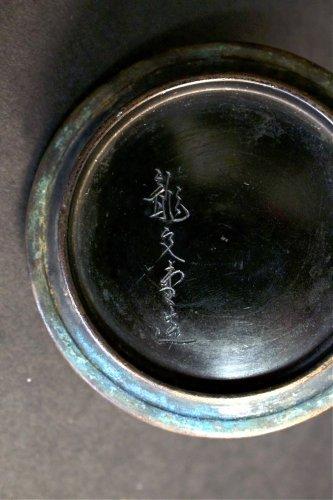 Antiquités - Very Nice Tetsubin (tea pot) Signed Ryubundo