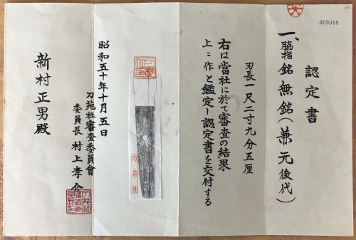 Mino Wakizashi in Koshirae Attributed to Kanemoto late 16th - NBTHK -